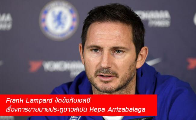 Frank Lampard งัดข้อกับเชลซี