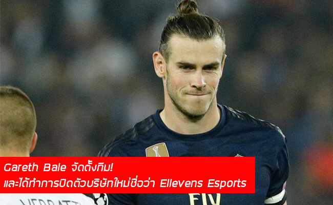 Gareth Bale จัดตั้งทีม esports ระดับโลก