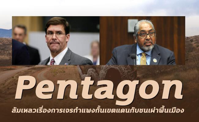 Pentagon ล้มเหลวในการเจรจา